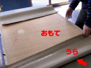 畳の裏返しとは「現在のゴザを再利用:お使いの畳の表面(ゴザ)をはがし↓ 裏だった面をおもてにして張りなおす作業 ※縁(へり)も新調」