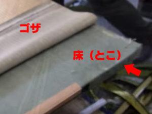 ◆ 【新床】とは、「畳全てを新しくする:畳の床(土台)・ゴザ(表面)・縁(へり)、全てを新しくする」